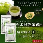 業務用粉末緑茶(上) 100g詰×2袋 抹茶・ほんのり玄米入 茶がらの出ない業務用粉末茶・粉末...