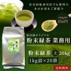 業務用粉末緑茶(上)1kg詰×20 抹茶 ほんのり玄米入 茶がらの出ない業務用 粉末茶 粉末煎茶