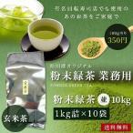 粉末茶 粉茶 業務用粉末緑茶(並)玄米茶1kg詰×10 大袋  茶がらの出ない粉末茶 粉末煎茶