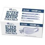【即納 お得な3個セット】大王製紙 エリエール ハイパーブロックマスク ウイルスブロック ふつうサイズ 30枚入(日本製)