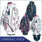 アドミラル ゴルフ キャディバッグ 9.0型 ADMG8FC1 2018 0912CP