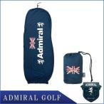 アドミラル ゴルフ ストレッチ トラベルカバー ADMG8SE2