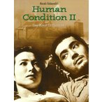 Human Condition II - The Road to Eternity [Import USA Zone 1]