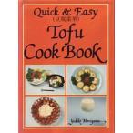 豆腐料理—Tofu cook book (Quick & easy)
