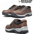 ショッピングトレッキングシューズ DUNLOP ダンロップ DL71 本革 山登り 防水仕様 トレッキング メンズ アウトドア シューズ 靴 ブラウン