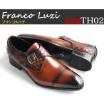 FRANCO LUZI TH02 フランコルッチ 日本製 牛革 モンクストラップ ビジネスシューズ 本革 革靴 紳士靴  靴 ブラウン