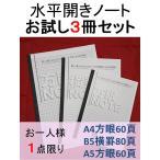 ノート 方眼 ビジネス 学校 水平開き お試し3冊セット 人気の3種類 送料無料
