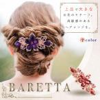 バレッタ ヘアアクセサリー レディース 髪飾り 髪留め ヘアクリップ キラキラ おしゃれ 可愛い きれい 大きめ フラワー