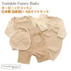 【TwinkleFunny Baby】オーガニックコットン ベビー服 出産祝い 10000円ギフトセット(カバーオール・長袖Tシャツ・ハーフパンツ・スタイor帽子)