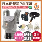 エルゴ/抱っこひも/だっこひも/日本正規代理店商品/SG対応