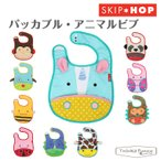 SKIPHOP スキップホップ パッカブル・アニマルビブ【ポイント10倍】【nyuen-bib】