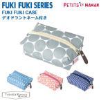プチママン FUKI FUKI CASE/フキフキケース(デオドラント機能付き) おしりふきケース