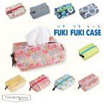 プチママン FUKI FUKI CASE/フキフキケース