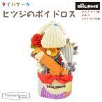 デグリンゴス おむつケーキ/ヒツジのポイドロス