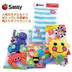 Sassy サッシー お祝いギフト・ボックスセット/ミント(出産祝い)