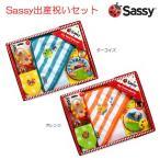 Sassy サッシー 出産祝い/おくるみセット