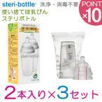 【今なら2本プラス!】クロスベビー 使い捨て哺乳瓶 ステリボトル 5個×1セット