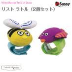 Sassy サッシー リストラトル 2個セット 【対象年令:0ヶ月〜】