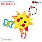 Sassy サッシー おひさま ミラー【対象年令:0ヶ月〜】