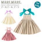 MARLMARL マールマール ドレスのようなお食事エプロン/ブーケ bouquet(クリーム/ローズピンク/ベージュ) キッズサイズ(100-110cm)