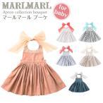 MARLMARL マールマール ドレスのようなお食事エプロン/ブーケ bouquet(スプラッシュストライプ/ホワイトフラワー/フラミンゴピンク) ベビーサイズ(80-90cm)