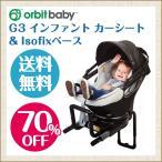 ★70%OFF! オービット ベビー Orbit Baby G3 インファントカーシート&Isofixベース