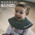 MARLMARL マールマール スタイ専用/名入れ刺繍