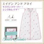 エイデンアンドアネイ 日本正規代理店商品 モスリンスリーパー・シングルレイヤー/heart breaker classic sleeping bag