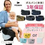 【ポルバン POLBAN】ヒップシート/本体 腰抱っこ ウエストポーチタイプ【抱っこひも 抱っこ紐 ベビーキャリー】