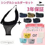 【ポルバン POLBAN】ヒップシート/シングルショルダーセット 腰抱っこ ウエストポーチタイプ【抱っこひも 抱っこ紐 ベビーキャリー】