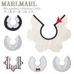 【MARLMARL マールマール】まあるいよだれかけ コレット collet【スタイ】【ビブ】