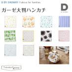 ショッピングガーゼ D BY DADWAY ディーバイダッドウェイ 日本製 ガーゼ大判ハンカチ【あす楽】