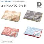 ショッピングブランケット D BY DADWAY ディーバイダッドウェイ 日本製 コットンブランケット
