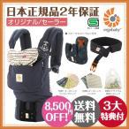 【セール 8,500円OFF】 エルゴ エルゴベビー 日本正規品 オリジナル セーラー【2年保証】【SG対応】【抱っこ紐 抱っこひも】