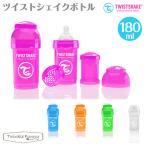 ティーレックス T-REX ツイストシェイク/ボトル(180ml)ほ乳瓶