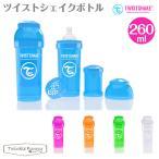 ティーレックス T-REX ツイストシェイク/ボトル(260ml)ほ乳瓶