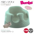 バンボ Bumbo ベビーソファ/ベビーチェア ミント ティーレックス 日本正規品