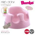 バンボ Bumbo ベビーソファ ベビーチェア ピンク ティーレックス 日本正規品