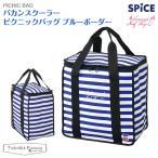 ショッピング保冷 スパイス バカンスクーラー/ピクニックバッグ(ブルーボーダー)