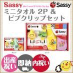 Sassy サッシー ミニタオル2P&ビブクリップセット 出産祝い 内祝い