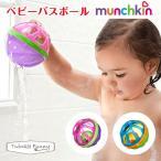 マンチキン munchkin ベビーバスボール 対象年令:6ヶ月〜