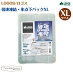 保冷剤/長持ち/高性能/短時間/ロゴス/LOGOS/安心/冷凍食品