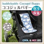 バディバディ buddybuddy ココジェルバギー cocoジェル 保冷シート 保温シート