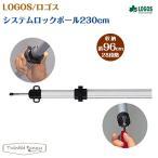 ロゴス LOGOS システムロックポール 230cm