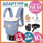 エルゴベビー アダプト ADAPT キリンのソフィー フェスティバル ベビーウエストベルト付き 2年保証 エルゴ 抱っこ紐 日本正規品