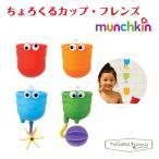 ショッピングお風呂 マンチキン munchkin ちょろくるカップ フレンズ お風呂 おもちゃ