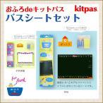 キットパス kitpas おふろ de キットパス シートセット 日本理化学工業