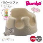 バンボ Bumbo ベビーソファ ベビーチェア サンドベージュ ティーレックス 日本正規品