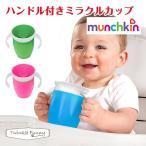 こぼれない コップ マンチキン munchkin ハンドル付ミラクルカップ