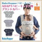 ベビーホッパー BabyHopper エルゴ エルゴベビー 抱っこ紐 アダプト用 プリントカバー